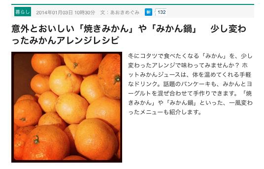 意外とおいしい「焼きみかん」や「みかん鍋」 少し変わったみかんアレンジレシピ