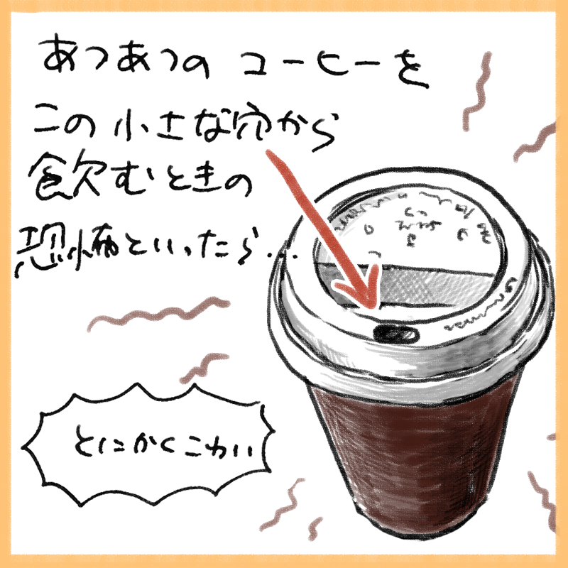あつあつのコーヒーを飲むときの恐怖