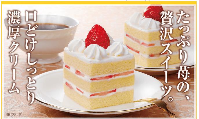 いちごのショートケーキ ~セブン-イレブン選りすぐりの商品をご紹介~|セブン-イレブン~近くて便利~