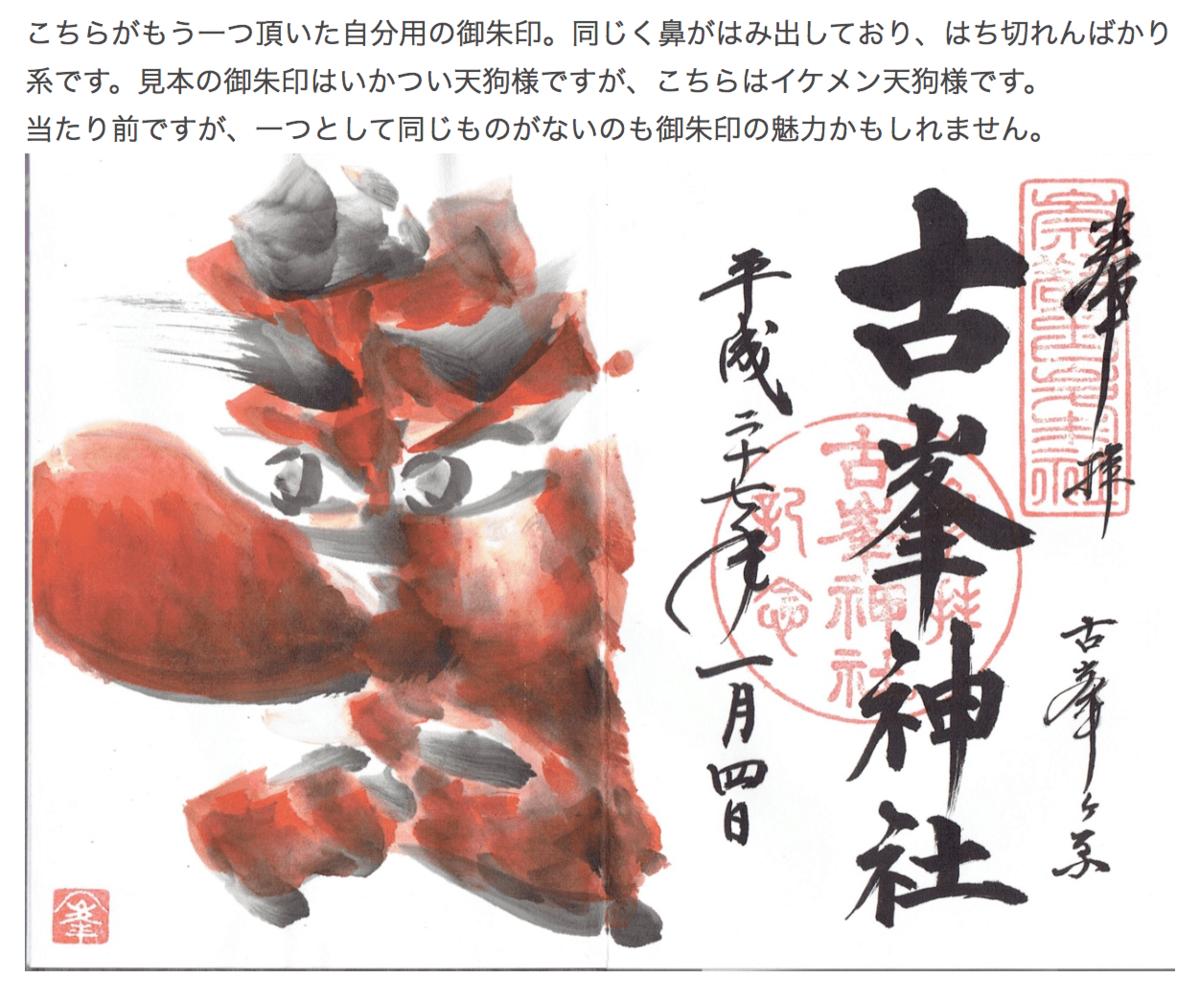 美しいアートな御朱印・珍しい御朱印 まとめ - h-kikuchi.net