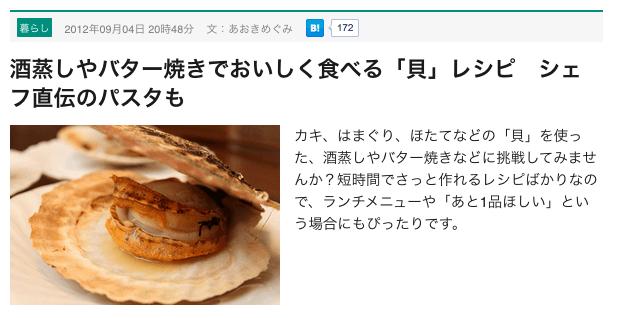 酒蒸しやバター焼きでおいしく食べる「貝」レシピ シェフ直伝のパスタも