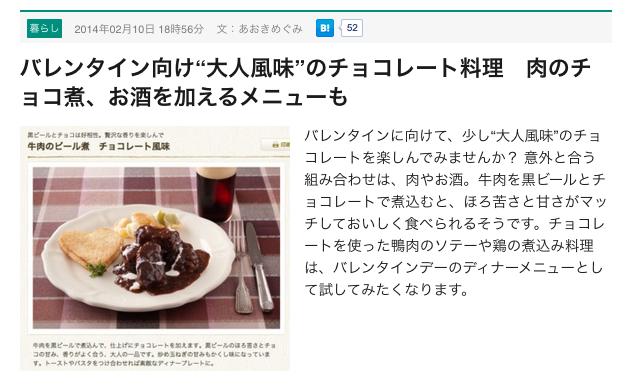 """バレンタイン向け""""大人風味""""のチョコレート料理 肉のチョコ煮、お酒を加えるメニューも"""
