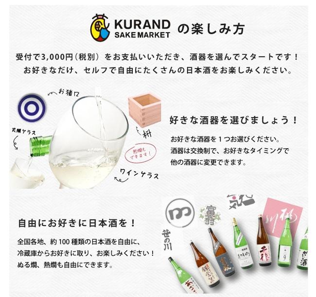 自由に気軽にたくさんの日本酒を飲み比べよう!池袋に日本酒飲み放題店舗オープン! | クラウドファンディング-Makuake(マクアケ)