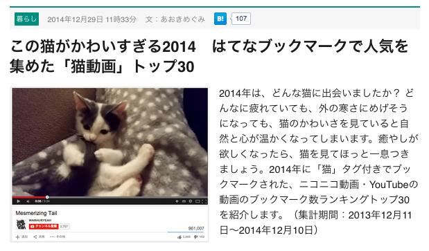 この猫がかわいすぎる2014 はてなブックマークで人気を集めた「猫動画」トップ30