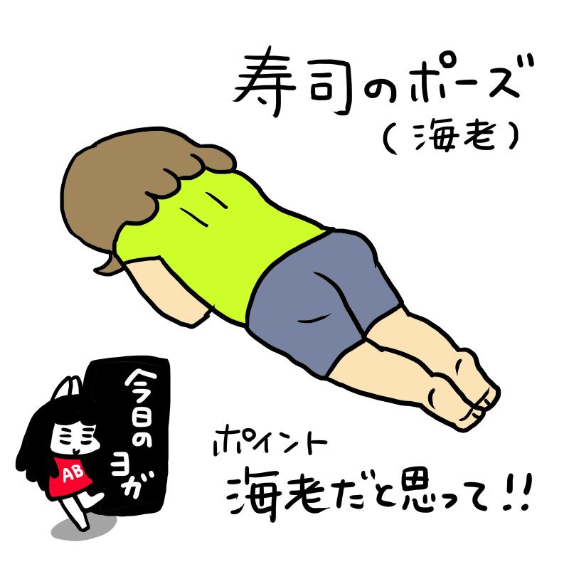 今日のヨガ:寿司(海老)
