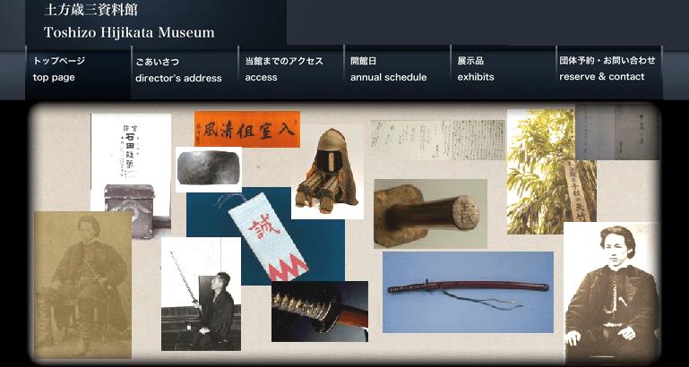 土方歳三資料館公式ウェブサイト