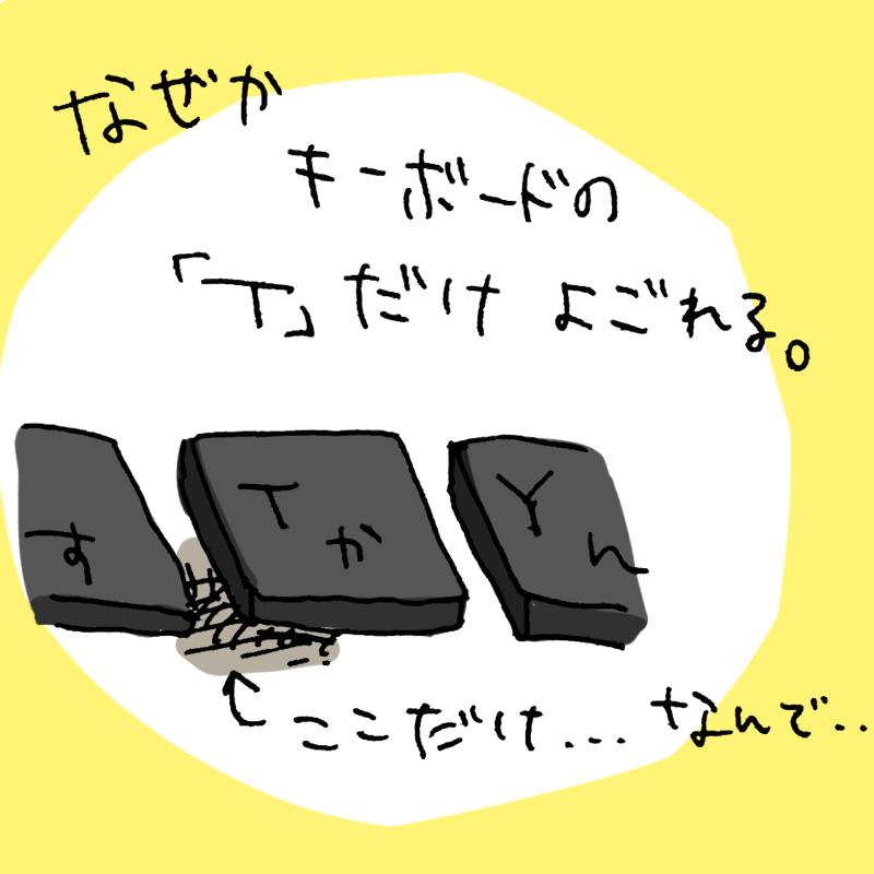 なぜかキーボードの『T』だけよごれる