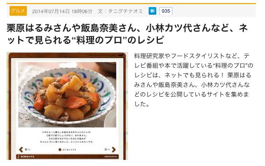 """栗原はるみさんや飯島奈美さん、小林カツ代さんなど、ネットで見られる""""料理のプロ""""のレシピ"""