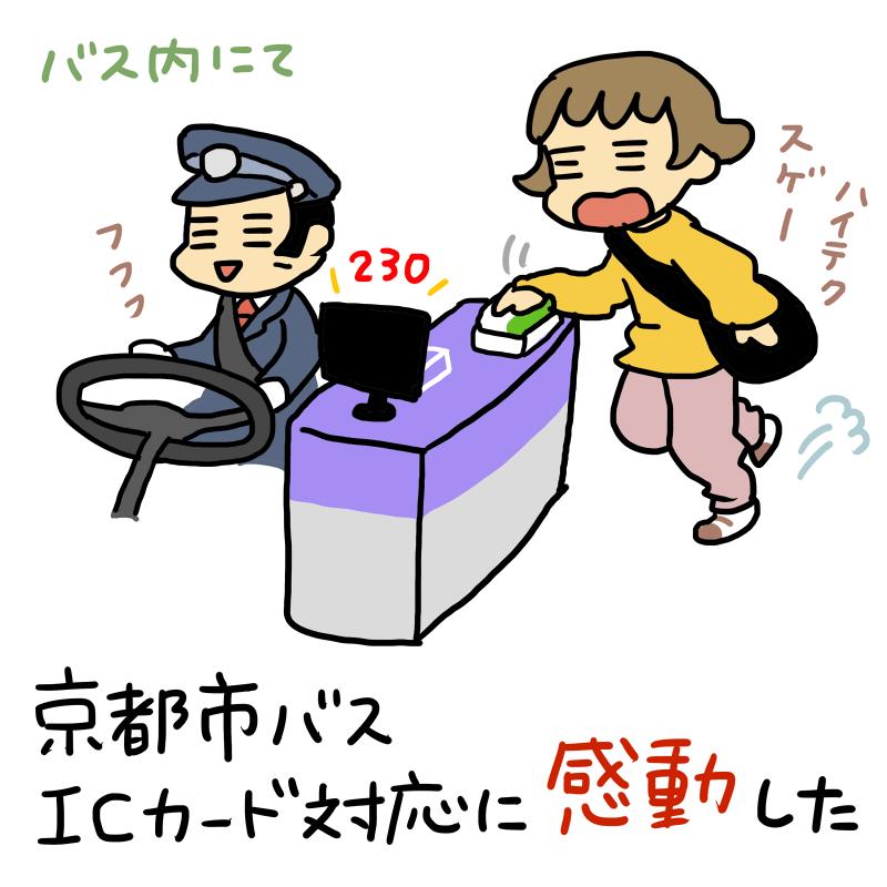 京都市バスICカード対応に感動した