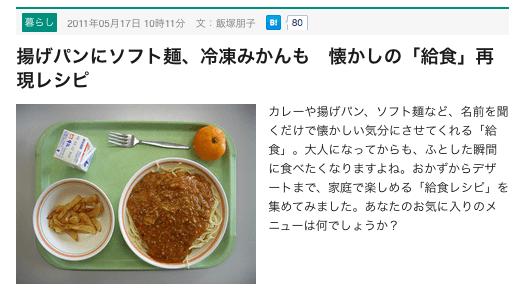 揚げパンにソフト麺、冷凍みかんも 懐かしの「給食」再現レシピ