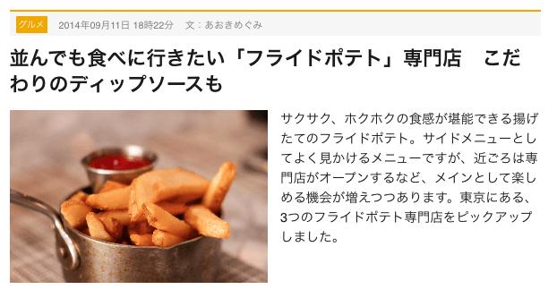 並んでも食べに行きたい「フライドポテト」専門店 こだわりのディップソースも