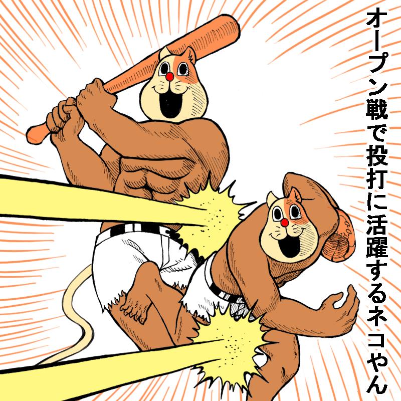 オープン戦で投打に活躍するネコやん