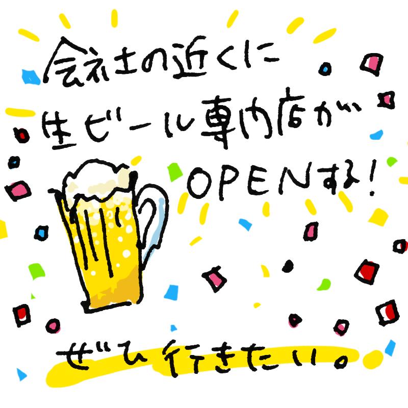 会社の近くに生ビール専門店がOPENする!