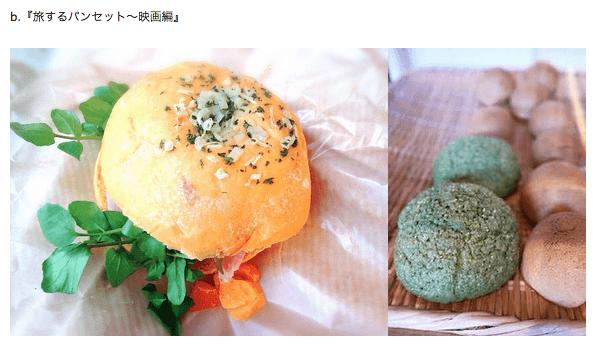 青山パン祭り Vol.5開催 on 3/14,15