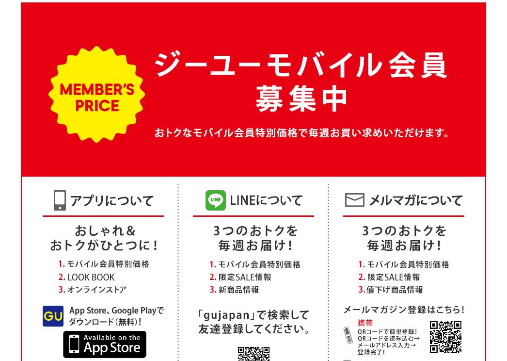 GU(ジーユー) モバイル会員登録