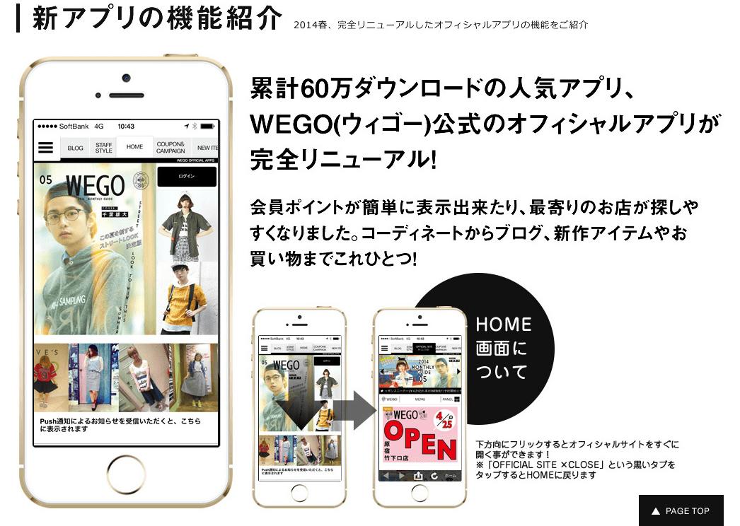 新アプリの機能紹介 | WEGO ウィゴー