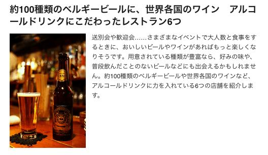 約100種類のベルギービールに、世界各国のワイン アルコールドリンクにこだわったレストラン6つ