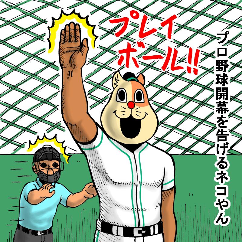 プロ野球開幕を告げるネコやん