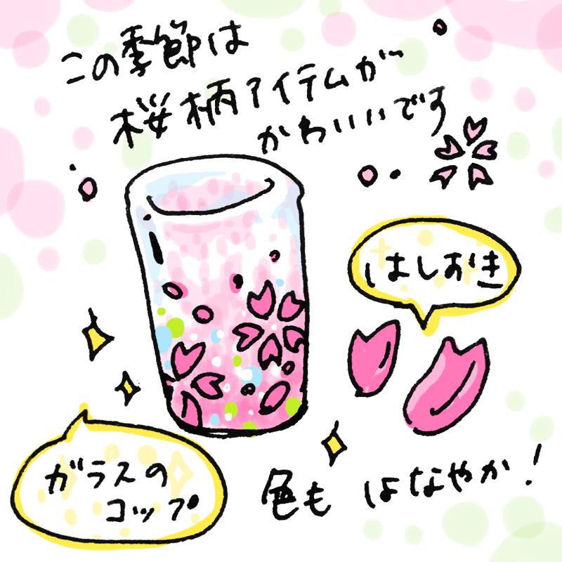 この季節は桜柄アイテムがかわいいです