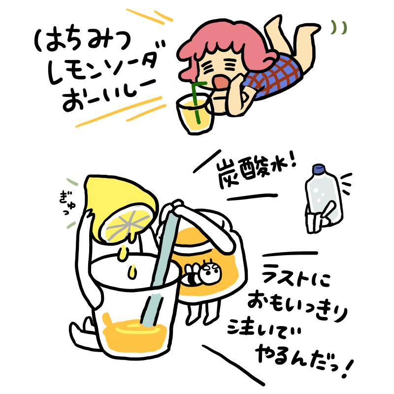 はちみつレモンソーダおーいしー