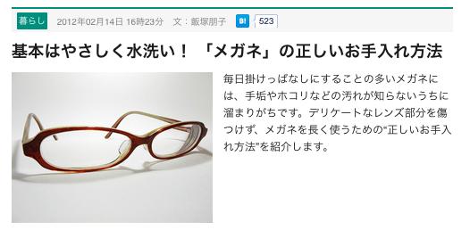 基本はやさしく水洗い! 「メガネ」の正しいお手入れ方法