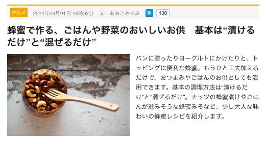"""蜂蜜で作る、ごはんや野菜のおいしいお供 基本は""""漬けるだけ""""と""""混ぜるだけ"""""""