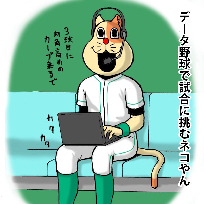 データ野球で試合に挑むネコやん