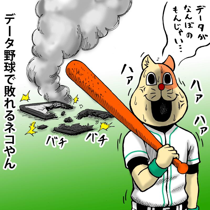 データ野球で敗れるネコやん