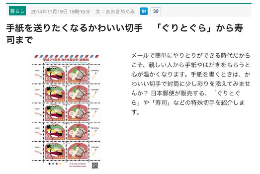 手紙を送りたくなるかわいい切手 「ぐりとぐら」から寿司まで
