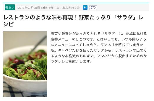 レストランのような味も再現!野菜たっぷり「サラダ」レシピ