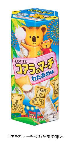 コアラのマーチ<わたあめ味>