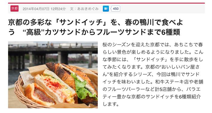 """京都の多彩な「サンドイッチ」を、春の鴨川で食べよう """"高級""""カツサンドからフルーツサンドまで6種類"""