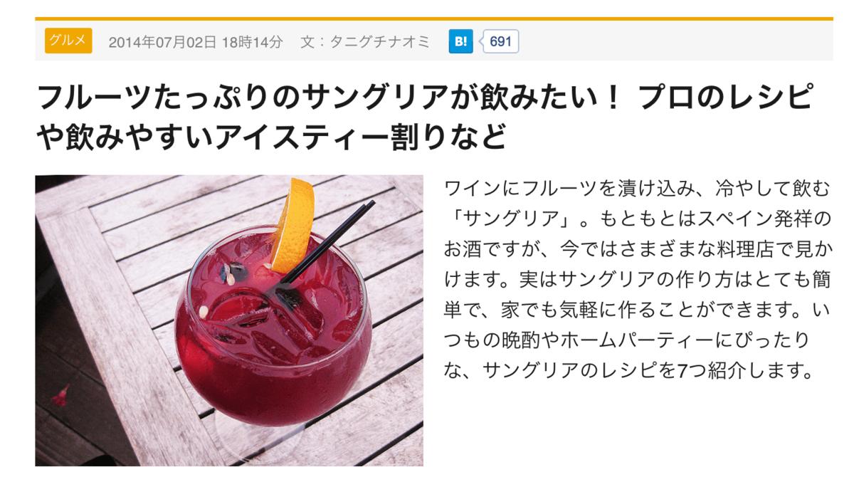 フルーツたっぷりのサングリアが飲みたい! プロのレシピや飲みやすいアイスティー割りなど