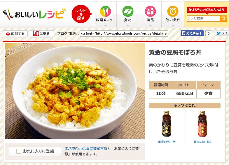 黄金の豆腐そぼろ丼|おいしいレシピ - エバラ食品