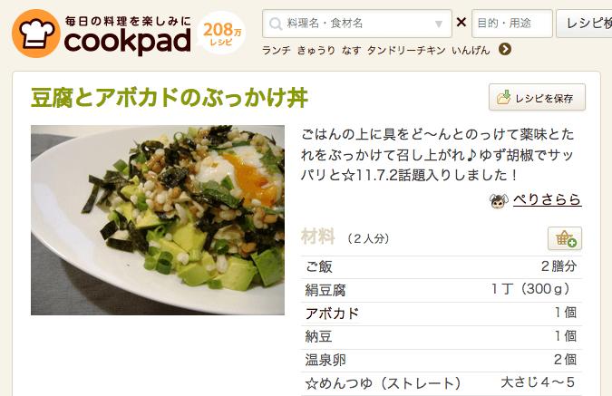 豆腐とアボカドのぶっかけ丼 by ぺりさらら [クックパッド] 簡単おいしいみんなのレシピが208万品