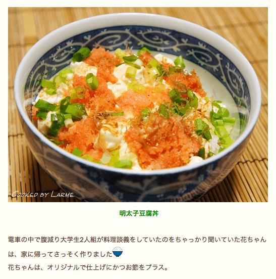 豆腐丼 アレンジ
