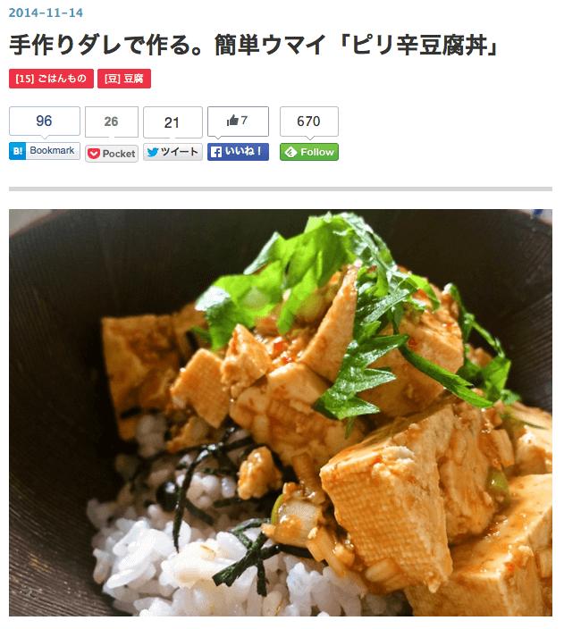 手作りダレで作る。簡単ウマイ「ピリ辛豆腐丼」 - オレシピ - 俺のレシピはお前のレシピ-