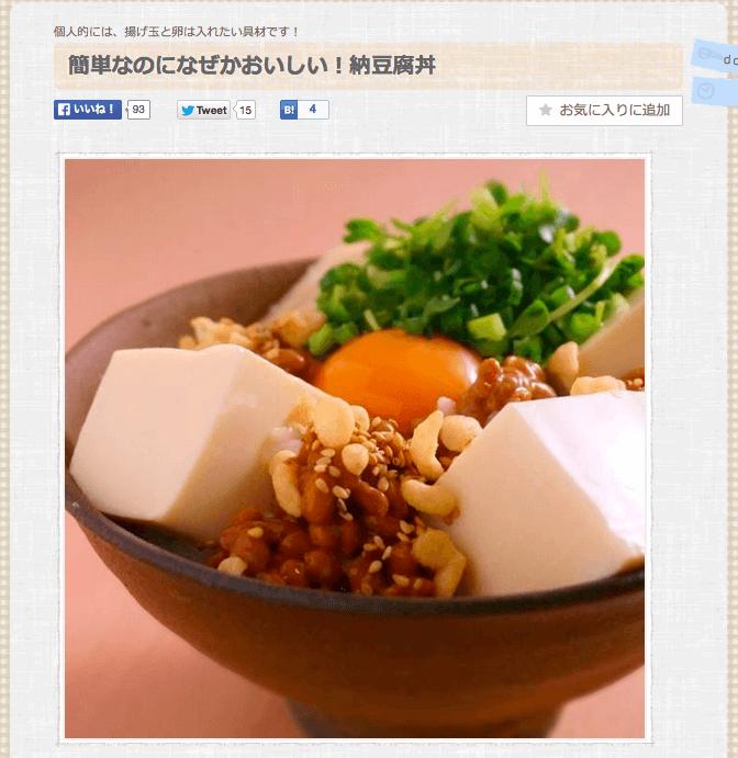 簡単なのになぜかおいしい!納豆腐丼  |  あさこ食堂