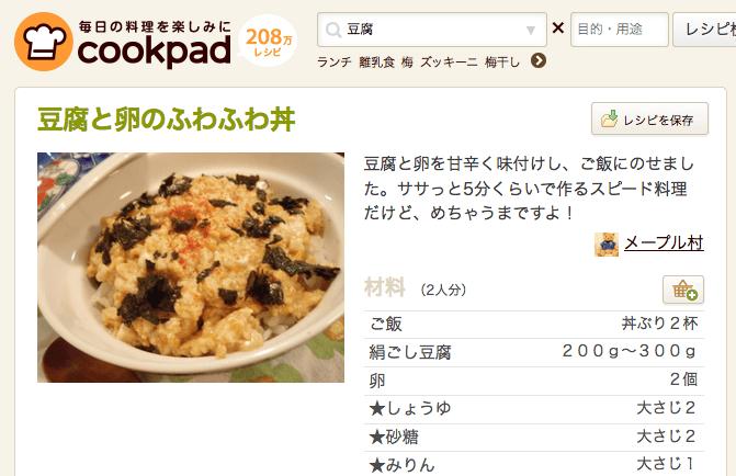 豆腐と卵のふわふわ丼 by メープル村 [クックパッド] 簡単おいしいみんなのレシピが208万品