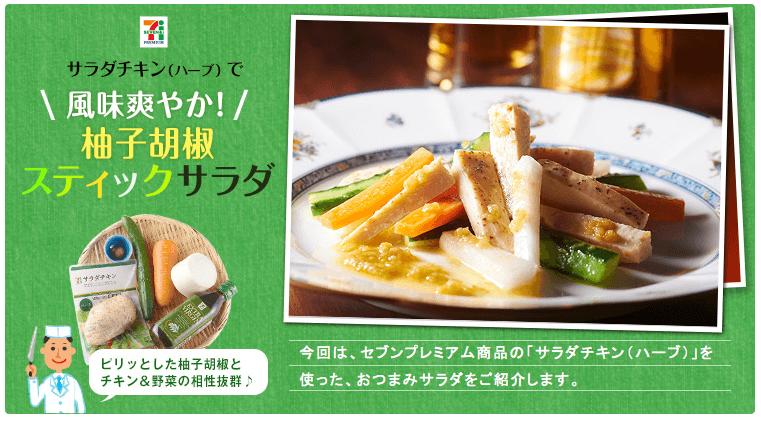 ミニッツレシピ (2015年2月)|セブン-イレブン~近くて便利~