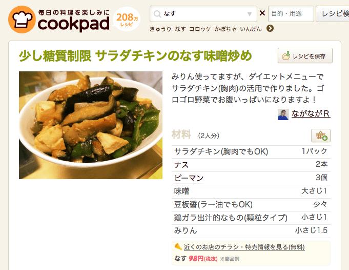 少し糖質制限 サラダチキンのなす味噌炒め by ながながR [クックパッド] 簡単おいしいみんなのレシピが208万品