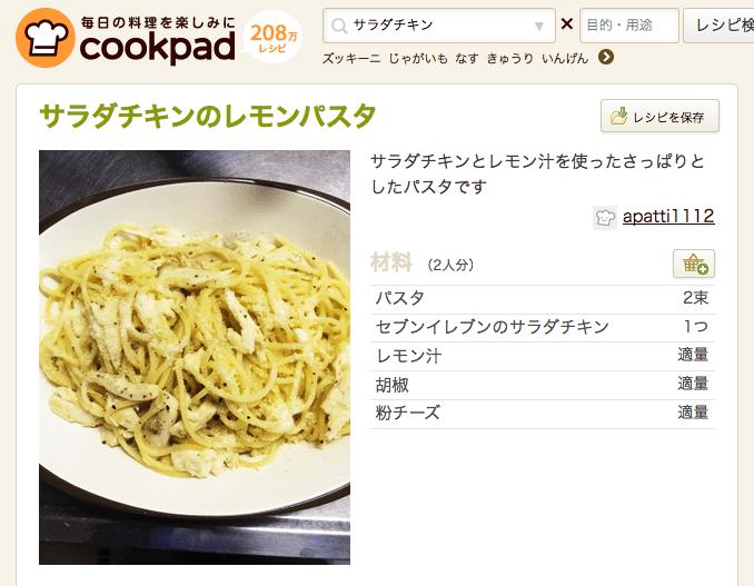 サラダチキンのレモンパスタ by apatti1112 [クックパッド] 簡単おいしいみんなのレシピが208万品