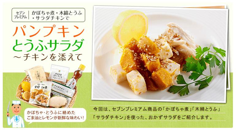 ミニッツレシピ「パンプキンとうふサラダ~チキンを添えて」 (2014年10月)|セブン-イレブン~近くて便利~