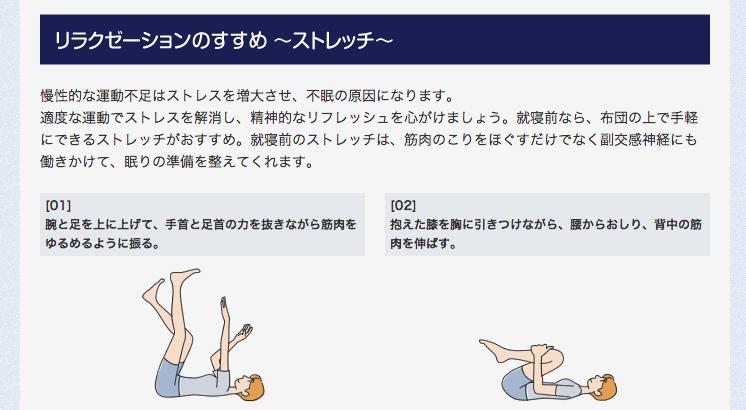 リラクゼーションのすすめ~ストレッチ~ - 眠りの総合サイト 快眠推進倶楽部