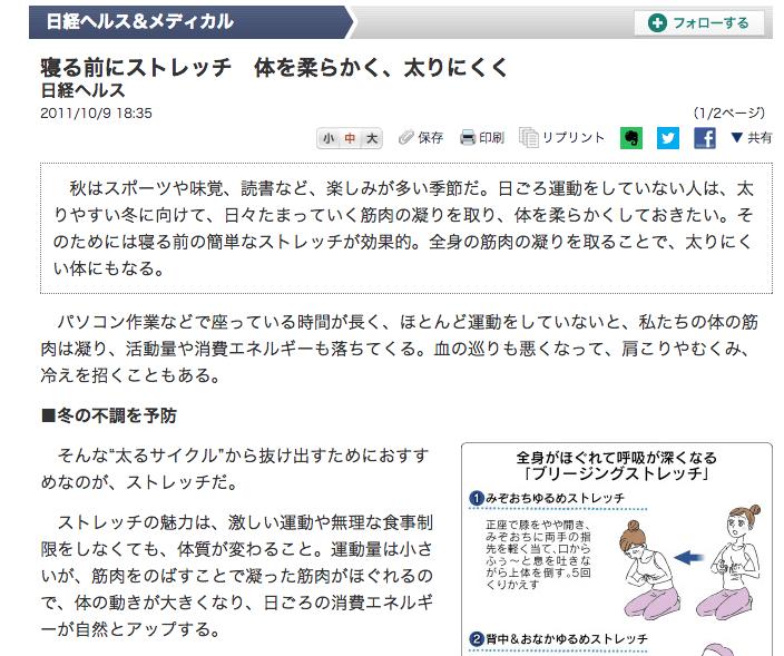 寝る前にストレッチ 体を柔らかく、太りにくく:日本経済新聞