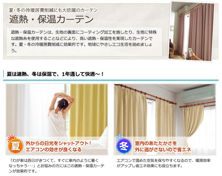 遮熱・保温カーテンの選び方・オススメの商品 - FAB:FAB【ファブファブ】