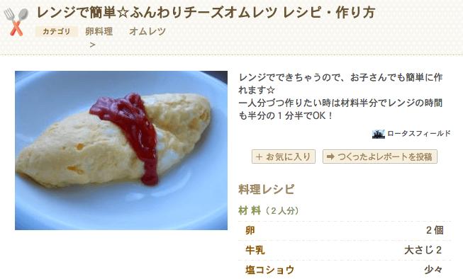 レンジで簡単☆ふんわりチーズオムレツ レシピ・作り方