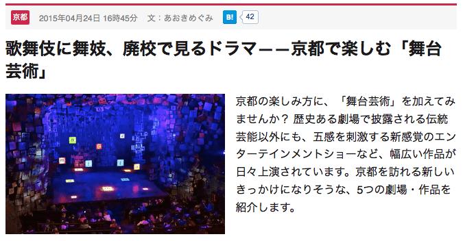 歌舞伎に舞妓、廃校で見るドラマ――京都で楽しむ「舞台芸術」 - はてなニュース
