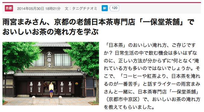 雨宮まみさん、京都の老舗日本茶専門店「一保堂茶舗」でおいしいお茶の淹れ方を学ぶ - はてなニュース