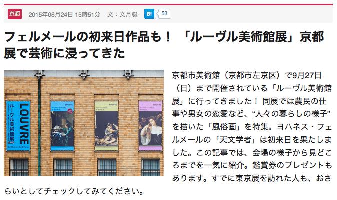 フェルメールの初来日作品も! 「ルーヴル美術館展」京都展で芸術に浸ってきた - はてなニュース